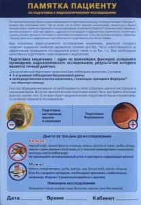 Как подготовиться к колоноскопии